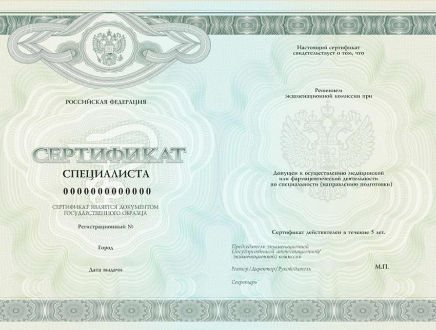 сертификат МЕД.jpg